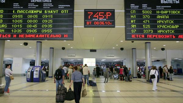 Аэропорт новосибирска табло вылета